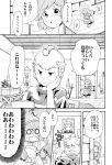 chonmage comic hikosan log_horizon long_hair monochrome serara short_hair touya_(log_horizon) translation_request wig
