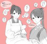 1girl houshou_(kantai_collection) japanese_clothes kantai_collection kazunon long_hair monochrome personification ponytail rice rice_bowl rice_spoon smile solo translation_request