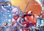 covering_face genesect highres ho-oh_(artist) interview iris_(pokemon) mewtwo parody pikachu pokemon pokemon_(creature) pokemon_(game) pokemon_bw pokemon_center satoshi_(pokemon) scarf snowing special_feeling_(meme) sylveon umbrella