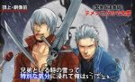 backstab blood chakoiking dante devil_may_cry_3 special_feeling_(meme) spitting spitting_blood sword vergil weapon