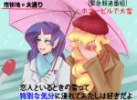 2girls blonde_hair blush couple covering_face interview long_hair microphone multiple_girls my_little_pony my_little_pony_friendship_is_magic open_mouth parody personification scarf smile snow snowing special_feeling_(meme) umbrella winter_clothes yuri