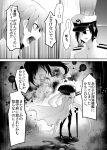 admiral_(kantai_collection) comic hiryuu_(kantai_collection) kantai_collection monochrome ray83222 souryuu_(kantai_collection) translation_request wo-class_aircraft_carrier