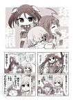 /\/\/\ 3girls :< ^_^ ahoge backpack bag cannon closed_eyes comic crossed_arms hair_ribbon kantai_collection kuma_(kantai_collection) long_hair minamoto_hisanari monochrome multiple_girls o_o open_mouth personification ribbon short_hair sleeping smile tama_(kantai_collection) tone_(kantai_collection) translation_request triangle_mouth twintails