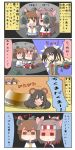 animal_ears brown_eyes brown_hair character_request comic headband highres japanese_clothes kantai_collection long_hair multiple_girls personification ponytail tone_(kantai_collection) translation_request twintails yukikaze_(kantai_collection) yuureidoushi_(yuurei6214) zuihou_(kantai_collection)