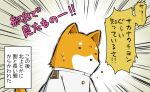 admiral_(kantai_collection) comic dog emphasis_lines kantai_collection no_humans shiba_inu solo suetake_(kinrui) translation_request