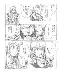 2boys armor cape comic kiki_(saint_seiya) long_hair mojamaru_(kukuchi) monochrome multiple_boys saint_seiya scar short_hair taurus_harbinger translated