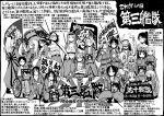 bousouzoku chikuma_(kantai_collection) flag hiei_(kantai_collection) hiyou_(kantai_collection) jun'you_(kantai_collection) kantai_collection kirishima_(kantai_collection) kumano_(kantai_collection) mogami_(kantai_collection) monochrome nagara_(kantai_collection) photo_(object) ryuujou_(kantai_collection) sakazaki_freddy shoukaku_(kantai_collection) tone_(kantai_collection) zuikaku_(kantai_collection)