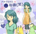 1girl age_difference age_progression aoi_(pokemon) chikorita cyndaquil gold_eyes green_hair igglybuff minaho pikachu pokemon