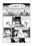 1boy 2girls comic glock gun handgun korean monochrome multiple_girls original specterz tape tape_gag translation_request weapon