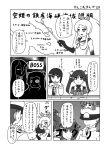 :3 admiral_(kantai_collection) ahoge airfield_hime armored_aircraft_carrier_hime battleship-symbiotic_hime chibi comic haruna_(kantai_collection) hat kantai_collection kitakami_(kantai_collection) kuma_(kantai_collection) monochrome partially_translated peaked_cap ponytail shinkaisei-kan smile thumbs_up tone_(kantai_collection) translation_request twintails urushi wink yukikaze_(kantai_collection)