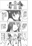 4koma comic highres japanese_clothes kaga_(kantai_collection) kantai_collection masukuza_j monochrome nagato_(kantai_collection) short_hair side_ponytail yamato_(kantai_collection)