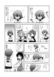 antennae bow cirno comic computer hair_bow hakurei_reimu highres horns jeno kijin_seija nintendo_ds partially_translated rumia touhou translation_request wings wriggle_nightbug