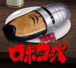 bread dish food glass highres hot_dog ketchup parody plate pun robocop robocop_(character) sakkan table what wooden_table