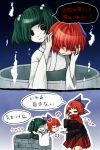 2girls 2koma anger_vein black_eyes bow bucket cape check_translation comic disembodied_head green_hair hair_bobbles hair_bow hair_ornament in_bucket in_container kisume long_sleeves multiple_girls pale_skin pout red_eyes redhead sekibanki short_hair skirt smile touhou translation_request twintails well ys_(fall)