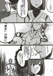 admiral_(kantai_collection) cigarette comic hyuuga_(kantai_collection) kantai_collection long_hair monochrome severed_limb short_hair smoking translated uniform wolf_(raidou-j) yura_(kantai_collection)
