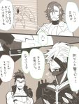 comic covers_(kill_la_kill) crossover cyborg kill_la_kill kinagase_tsumugu koryuu_(gackter10) metal_gear_(series) mikisugi_aikurou nudist_beach_uniform raiden translation_request