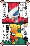 censored heart ho-oh kantarou_(8kan) lugia pokemon pokemon_(creature) pokemon_(game) pokemon_hgss shelmet shocked_eyes speed_lines stunfisk tagme translation_request