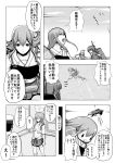 1boy 3girls admiral_(kantai_collection) akagi_(kantai_collection) artist_request comic enemy_aircraft_(kantai_collection) flying_sweatdrops highres japanese_clothes kantai_collection kitakami_(kantai_collection) long_hair monochrome multiple_girls ponytail short_hair smoke torn_clothes translation_request yura_(kantai_collection)