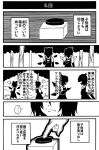 arguing cirno comic daiyousei faceless hands highres jiroo monochrome pressing pushbutton touhou translation_request wings