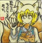 1girl animal_ears blonde_hair coin fox_ears fox_tail hat short_hair simple_background smile solo tail touhou translation_request yakumo_ran yotsuboshi-imai