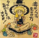 1girl blonde_hair dress hat kirisame_marisa lowres mushroom ribbon smile solo touhou translation_request witch_hat yotsuboshi-imai