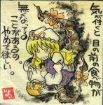 1girl blonde_hair bowl gap hat long_hair looking_at_viewer lowres ribbon senbei simple_background skeletal_arm smile solo touhou translation_request yakumo_yukari yotsuboshi-imai
