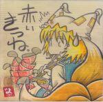 1girl aburaage animal_ears blonde_hair eating food fox_ears fox_tail hat kitsune_udon short_hair simple_background solo sweatdrop tail touhou translation_request yakumo_ran yotsuboshi-imai