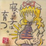 1girl blonde_hair breasts hat long_hair ribbon simple_background solo touhou translated yakumo_yukari yotsuboshi-imai