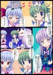ahoge anger_vein blue_eyes blue_hair blush bow cirno comic daiyousei fox_mask givuchoko green_hair hair_bow hair_ribbon hata_no_kokoro highres izayoi_sakuya long_hair mask multiple_girls plaid plaid_shirt remilia_scarlet ribbon short_hair side_ponytail silver_hair touhou translation_request violet_eyes wings yukkuri_shiteitte_ne