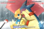 artist_name blue_eyes blush couple covering_face dated embarrassed floatzel holding ivan_(ffxazq) meme microphone no_humans open_mouth poke_ball pokemon pokemon_(creature) scarf snowing special_feeling_(meme) translation_request typhlosion umbrella
