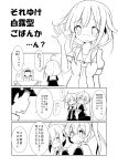 2girls admiral_(kantai_collection) ahoge chair check_translation comic desk desk_lamp faceless faceless_male fourth_wall hair_ornament hair_tubes hat head_rest kantai_collection long_hair low_twintails maiku meta monochrome multiple_girls murasame_(kantai_collection) naval_uniform open_mouth school_uniform serafuku shigure_(kantai_collection) shigure_(kantai_collection)_(cosplay) sketch taigei_(kantai_collection) translated twintails