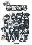 1boy 6+girls \m/ ^_^ abyssal_admiral_(kantai_collection) arm_on_shoulder bare_shoulders bikini black_bikini black_hair blue_eyes box chi-class_torpedo_cruiser closed_eyes cover cover_page double_v drooling facial_hair green_eyes ha-class_destroyer hair_over_one_eye hat headgear ho-class_light_cruiser hoodie i-class_destroyer ka-class_submarine kantai_collection kei-suwabe long_hair looking_at_viewer mask military military_uniform multiple_girls mustache ni-class_destroyer nu-class_light_aircraft_carrier oxygen_mask pale_skin peaked_cap re-class_battleship ri-class_heavy_cruiser ro-class_destroyer ru-class_battleship shaded_face shinkaisei-kan short_hair sitting sleeping so-class_submarine swimsuit ta-class_battleship to-class_light_cruiser uniform v violet_eyes wa-class_transport_ship white_background white_hair wo-class_aircraft_carrier yo-class_submarine