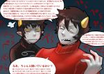 2boys black_hair fangs grey_skin homestuck horns kankri_vantas karkat_vantas multiple_boys one_eye_closed open_mouth sharp_teeth sweatdrop sweater translation_request yellow_sclera