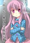 1girl gaoo_(frpjx283) hata_no_kokoro highres long_hair mask pink_eyes pink_hair plaid plaid_shirt touhou translation_request