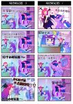 4koma comic commentary_request koakuma my_little_pony my_little_pony_friendship_is_magic patchouli_knowledge touhou translation_request twilight_sparkle xin_yu_hua_yin