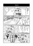 /\/\/\ 1boy 1girl 4koma :d admiral_(kantai_collection) anger_vein blush comic hat heart hibiki_(kantai_collection) hiding highres holding kantai_collection letter long_hair monochrome noai_nioshi onsen open_mouth school_uniform serafuku smile steam sweat tagme translated verniy_(kantai_collection) you're_doing_it_wrong