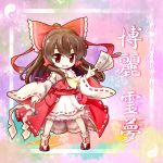 1girl ascot bow brown_hair character_name detached_sleeves fushigi_ebi gohei hair_bow hair_tubes hakurei_reimu long_hair looking_at_viewer ofuda open_mouth red_eyes ribbon smile solo touhou yin_yang