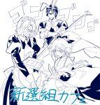 1girl 2boys animal_ears aokiku apron bangs black_hair blush bow bowtie breasts closed_eyes crossed_arms fake_animal_ears fate/grand_order fate_(series) greyscale hair_ribbon highres hijikata_toshizou_(fate) holding holding_mop japanese_clothes kimono maid_apron maid_headdress monochrome mop multiple_boys okita_souji_(fate) okita_souji_(fate)_(all) open_mouth rabbit_ears reaching_out ribbon saitou_hajime_(fate) short_hair simple_background smile white_background wrist_cuffs