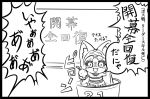 1girl :3 animal_ears bastet_(p&d) border cat_ears chalkboard food headpiece holding ice_cream long_hair monochrome open_mouth puzzle_&_dragons ragnarok_iris shaded_face solo text translation_request