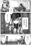 1boy 1girl admiral_(kantai_collection) call_of_duty:_modern_warfare_2 comic fujishiro_yuu hat hibiki_(kantai_collection) highres kantai_collection long_hair monochrome salute school_uniform translated