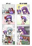 brown_hair comic flandre_scarlet hairband hakurei_reimu hat head_wings headwings izayoi_sakuya kagura_chitose kirisame_marisa koakuma konpaku_youmu long_hair patchouli_knowledge purple_eyes purple_hair red_eyes red_hair redhead remilia_scarlet ribbon short_hair silver_hair tennis touhou translated translation_request violet_eyes yakumo_yukari