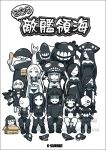 1boy 6+girls \m/ ^_^ abyssal_admiral_(kantai_collection) arm_on_shoulder bare_shoulders beard bikini black_bikini black_dress black_gloves black_hair black_panties blue_eyes box chi-class_torpedo_cruiser closed_eyes cover cover_page double_v dress drooling elbow_gloves facial_hair gloves green_eyes ha-class_destroyer hair_over_one_eye hat headgear ho-class_light_cruiser hoodie i-class_destroyer ka-class_submarine kantai_collection kei-suwabe long_hair looking_at_viewer mask midriff military military_uniform multiple_girls mustache ni-class_destroyer nu-class_light_aircraft_carrier oxygen_mask pale_skin panties peaked_cap re-class_battleship revision ri-class_heavy_cruiser rice ro-class_destroyer ru-class_battleship scarf school_uniform serafuku shaded_face shinkaisei-kan short_hair single_glove sitting sleeping smile so-class_submarine strapless_dress swimsuit ta-class_battleship to-class_light_cruiser translated underwear uniform v violet_eyes wa-class_transport_ship white_background white_hair wo-class_aircraft_carrier yo-class_submarine