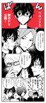arisato_minato glasses kurusu_akira narukami_yuu persona persona_1 persona_2 persona_3 persona_4 persona_5 protagonist_(persona_5) school_uniform suou_tatsuya toudou_naoya translated translation_request tsukito_(leaf_moon82) yuuki_makoto