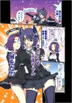 1boy 2girls admiral_(kantai_collection) breast_grab breasts closed_eyes comic eyepatch gloves headgear highres kantai_collection kohashi_hako lightbulb mechanical_halo multiple_girls purple_hair school_uniform short_hair tatsuta_(kantai_collection) tenryuu_(kantai_collection) translation_request violet_eyes