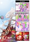 2boys 4girls 4koma ^_^ black_hair blonde_hair breasts buzz_lightyear character_request closed_eyes comic eating explosion fang flandre_scarlet gem green_eyes hong_meiling multiple_boys multiple_girls my_little_pony my_little_pony_friendship_is_magic open_mouth poster red_eyes redhead scarlet_devil_mansion sheriff_woody spike_(my_little_pony) touhou toy_story translation_request twintails wings xin_yu_hua_yin