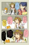 >_< 2girls :3 =3 admiral_(kantai_collection) ahoge brown_hair carrying_clothes comic cup detached_sleeves dog empty_eyes hairband hand_on_own_cheek holding_cup houshou_(kantai_collection) japanese_clothes kantai_collection kongou_(kantai_collection) long_hair military military_uniform multiple_girls naval_uniform nontraditional_miko o_o ponytail seiza shaded_face shaking_head shiba_inu sitting suetake_(kinrui) tea teacup torn_clothes translated trembling uniform