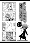 /\/\/\ 3girls 4koma asuna_(sao) comic highres kirito lisbeth monochrome multiple_girls profile rioshi silica sword_art_online translation_request yuuki_asuna