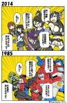 1985 2014 5boys 5girls anachronism armpits bangs black_eyes black_hair blue_eyes blunt_bangs blush_stickers brown_hair canon clenched_hand cliffjumper comparison crossover elbow_gloves emphasis_lines evil_grin evil_smile eyepatch fingerless_gloves gears_(transformers) gloves grin gun hatsuyuki_(kantai_collection) headgear ironhide kamizono_(spookyhouse) kantai_collection long_hair maya_(kantai_collection) multiple_boys multiple_girls nagato_(kantai_collection) navel necktie odd_one_out ooi_(kantai_collection) open_mouth optimus_prime pleated_skirt pointing purple_hair ratchet red_eyes school_uniform serafuku short_hair skirt smile sword teeth tenryuu_(kantai_collection) tongue torpedo transformers translated twitter_username weapon yellow_eyes