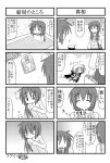 bathroom comic kori_(trouble_spirit) minami_(artist) minigirl monochrome mother_and_daughter multiple_4koma original sawatari_haruka sawatari_riko scale translated translation_request