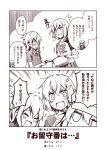 2koma 3girls alternate_costume blush carrying casual comic cooking_pot fang folded_ponytail hair_ornament hairclip hibiki_(kantai_collection) ikazuchi_(kantai_collection) inazuma_(kantai_collection) kantai_collection kouji_(campus_life) long_hair monochrome multiple_girls open_mouth pleated_skirt short_hair skirt sweatdrop tears translation_request